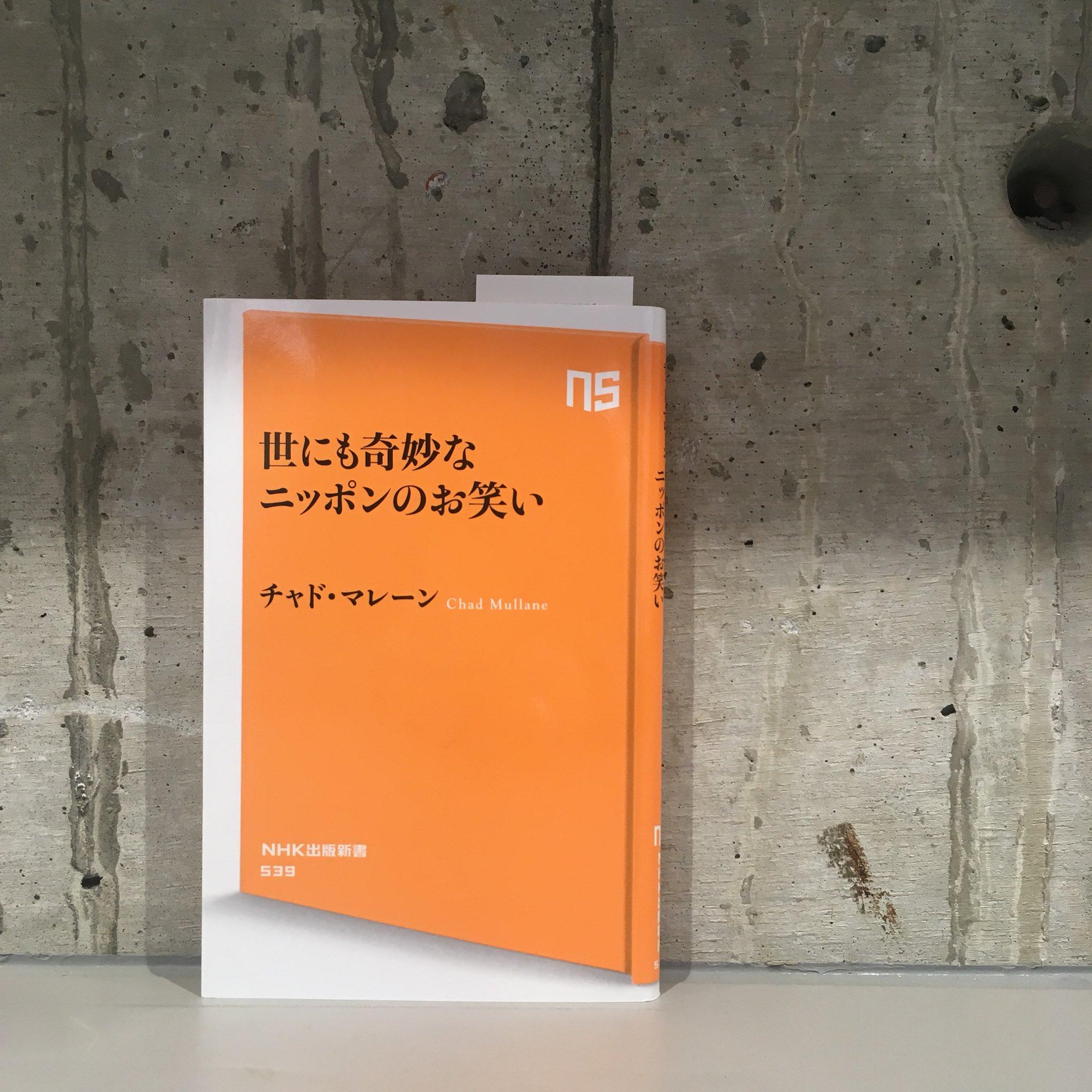 チャド・マレーン『世にも奇妙なニッポンのお笑い』(NHK出版)