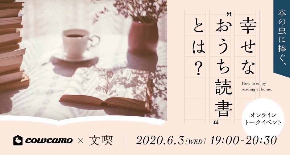 """本の虫に捧ぐ、幸せな """"おうち読書"""" とは? cowcamo x 文喫 オンライントークイベント"""