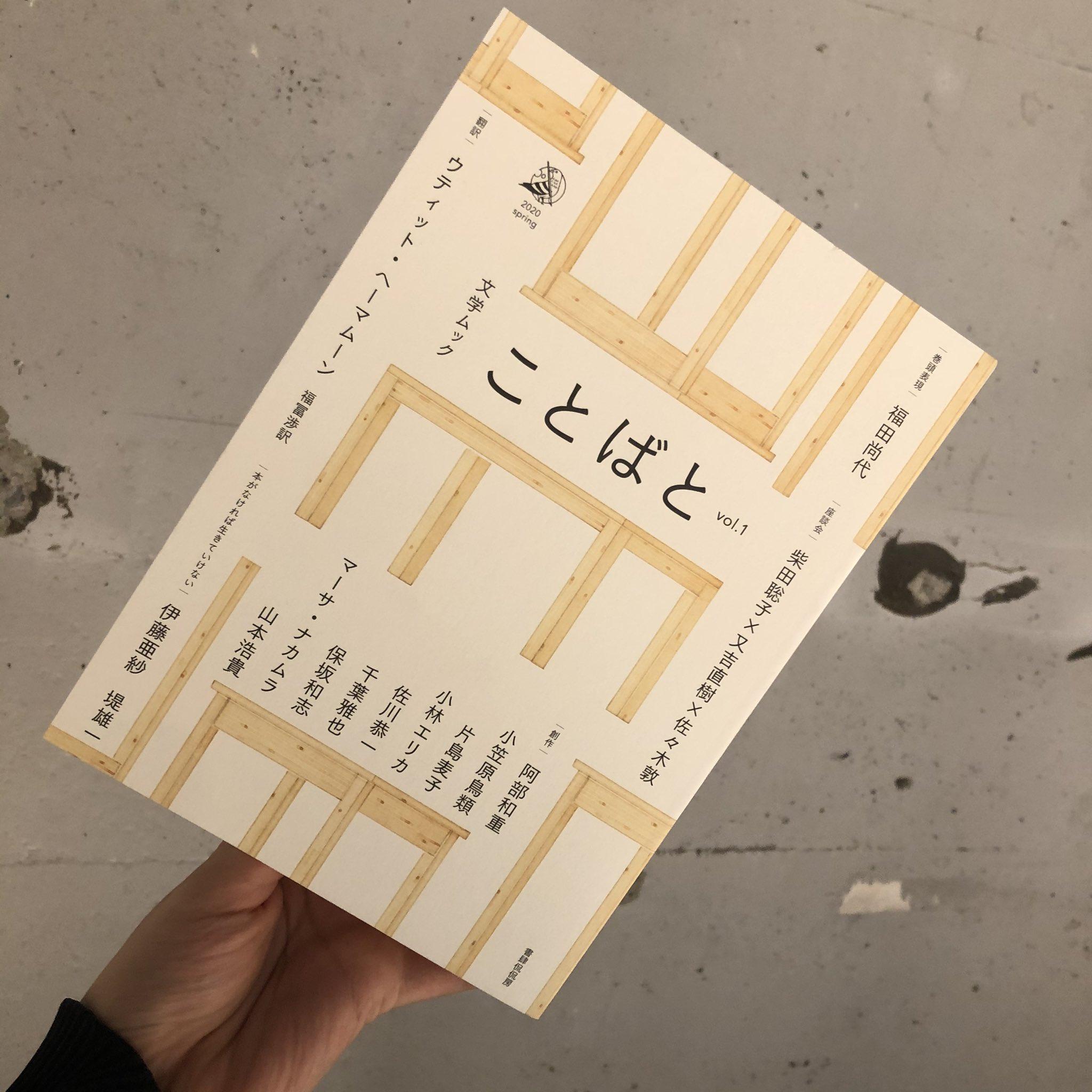 『ことばと』(書肆侃侃房)