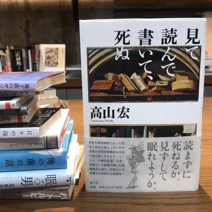 高山宏『見て読んで書いて、死ぬ』(青土社)