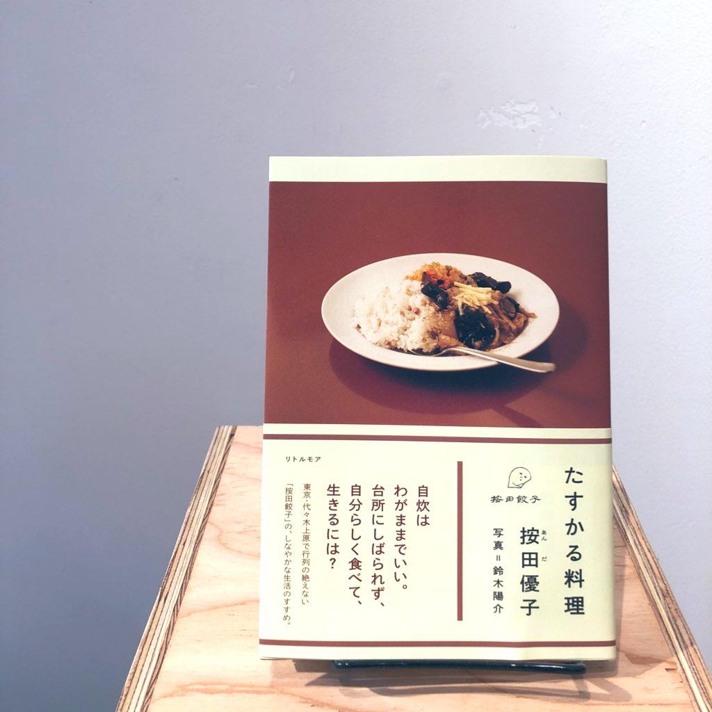 按田優子『たすかる料理』(リトルモア)