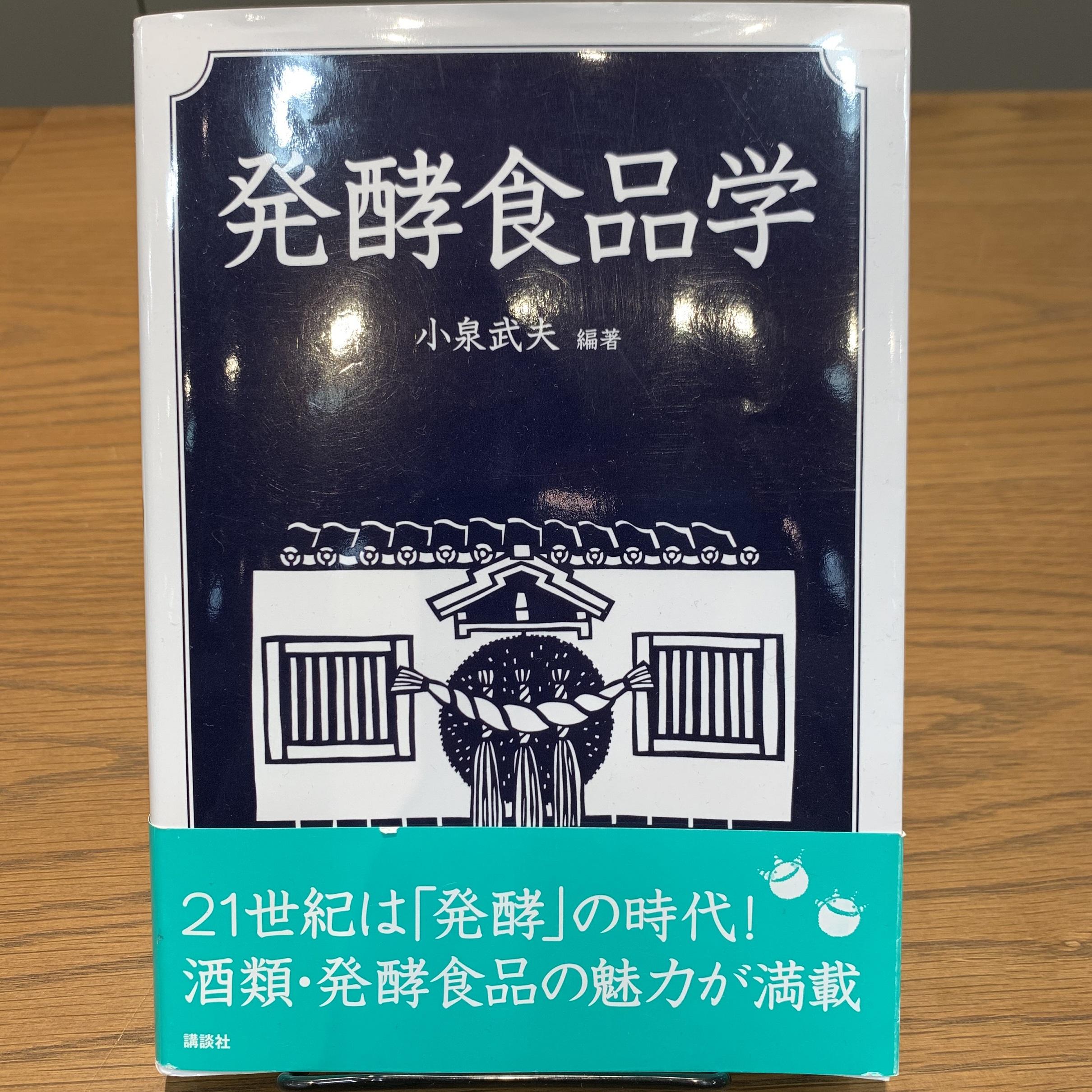 小泉武夫『発酵食品学』(講談社)
