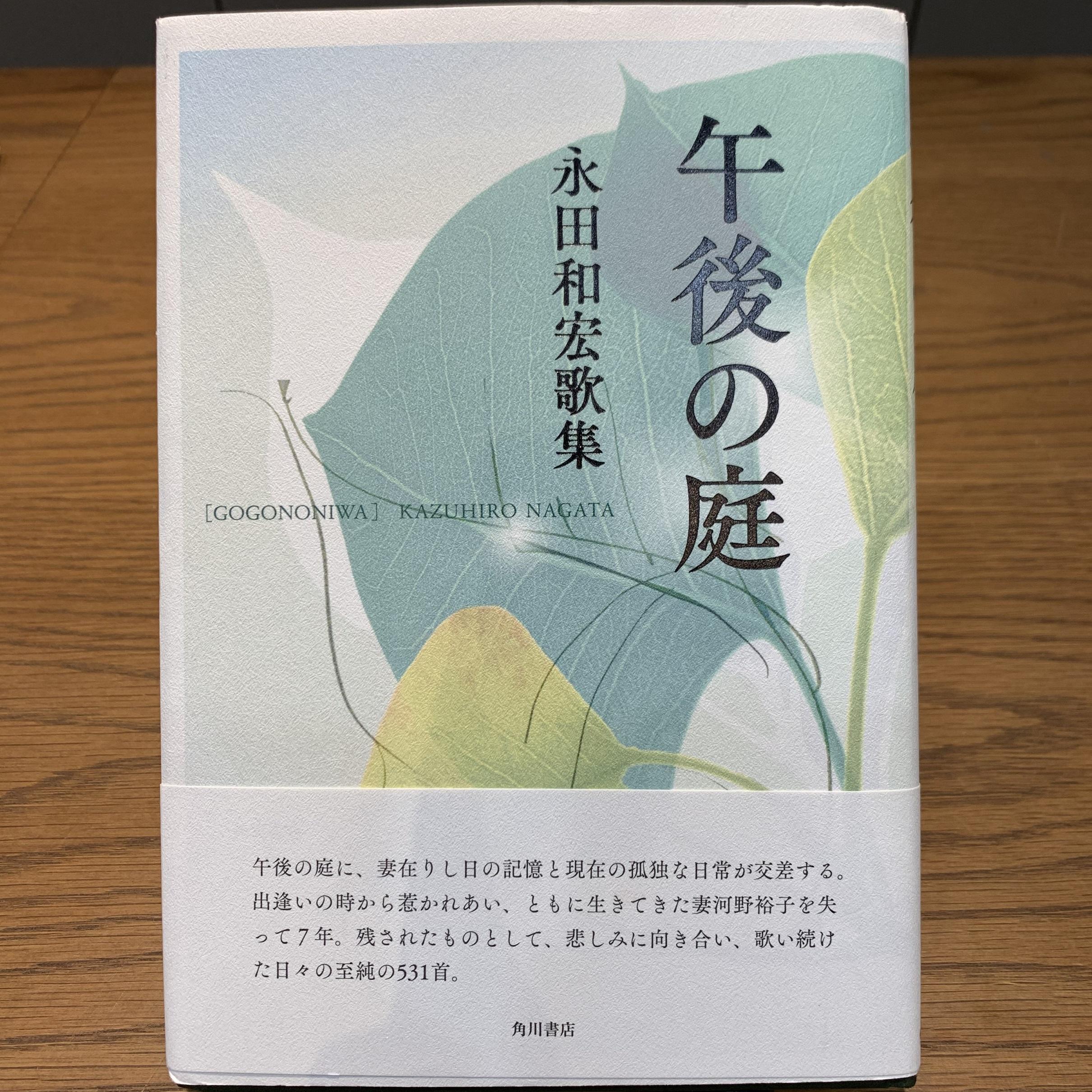 永田和宏『午後の庭』角川書店