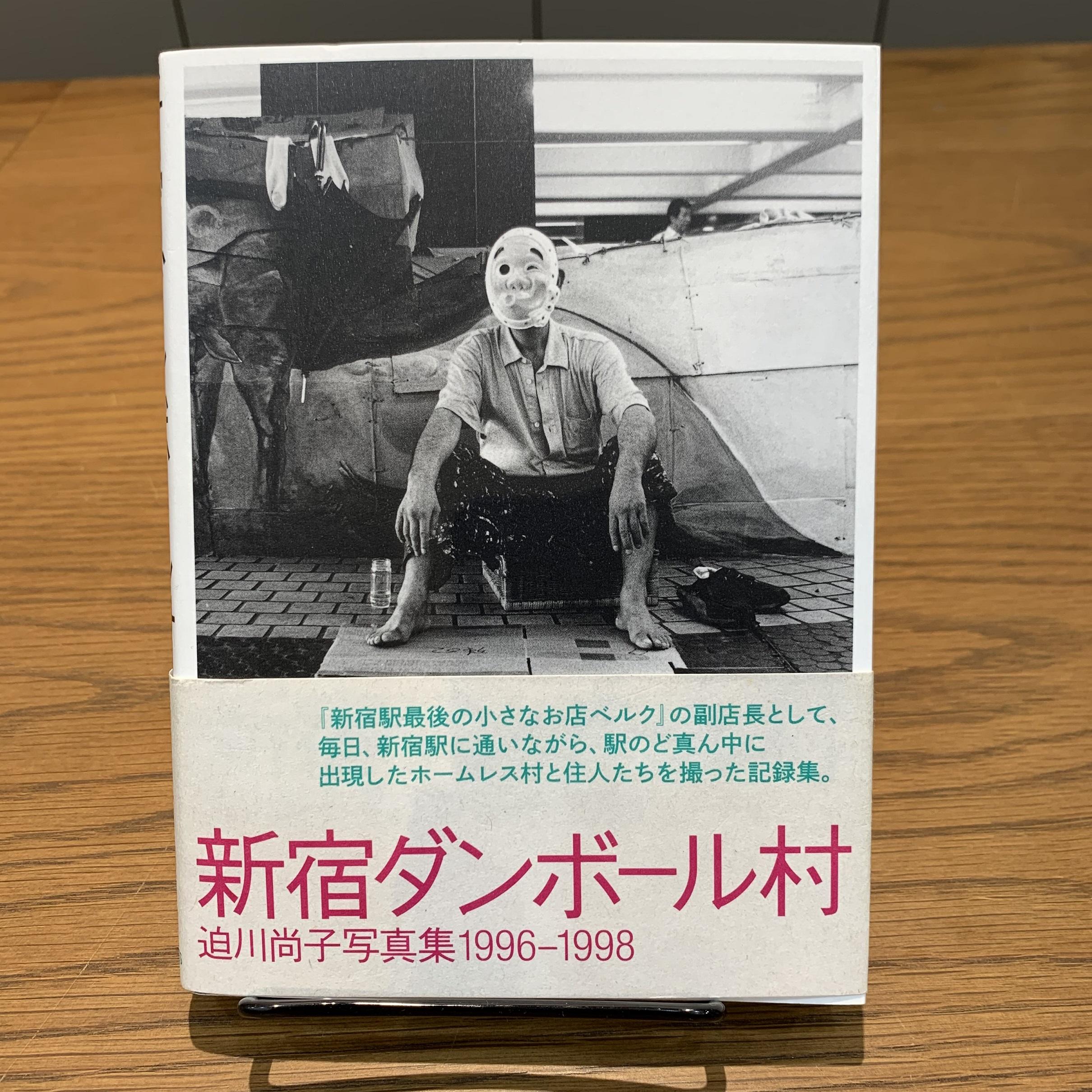 迫川尚子『新宿ダンボール村』DU BOOKS