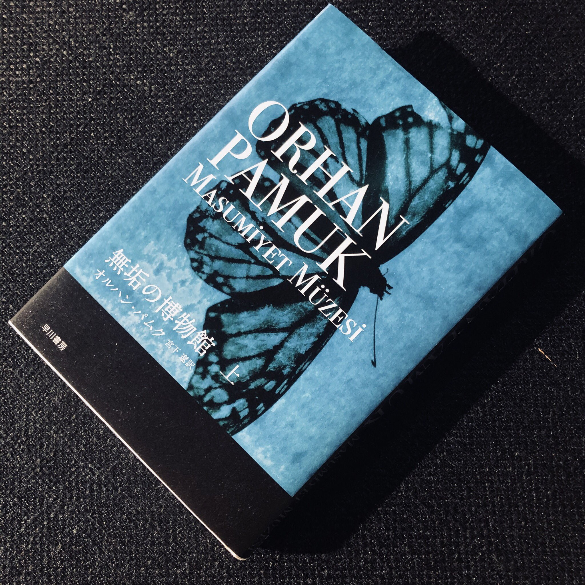 オルハン・パムク『無垢の博物館』(早川書房)