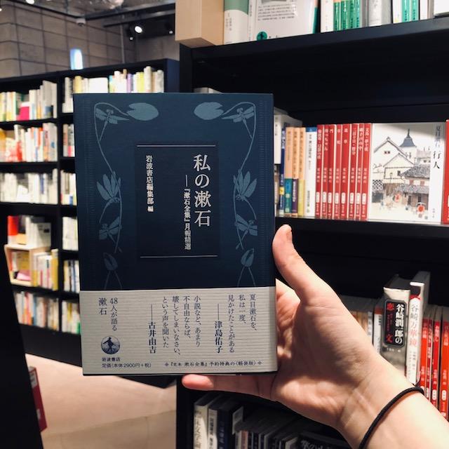 『私の漱石』(岩波書店)