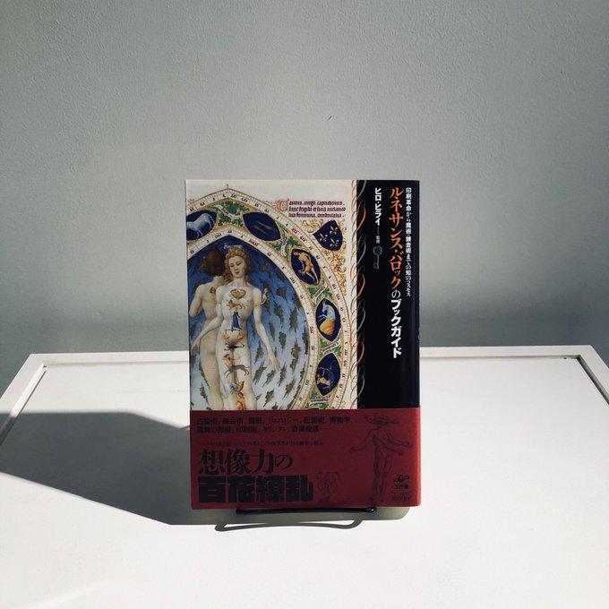 ヒロ・ヒライ『ルネサンス・バロックのブックガイド』(工作舍)
