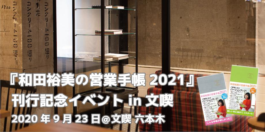 【応募は終了しました】『和田裕美の営業手帳2021』刊行記念イベント