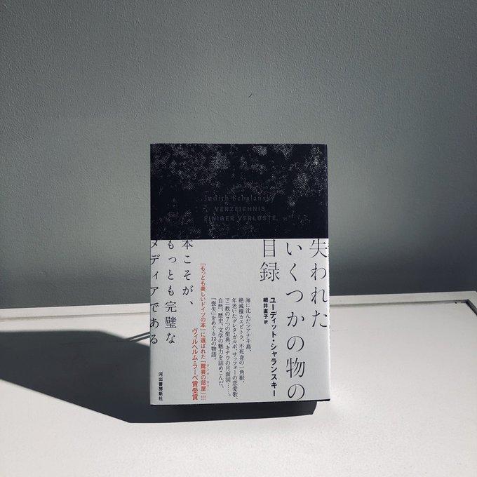 シャランスキー『失われたいくつかの物の目録』(河出書房新社)