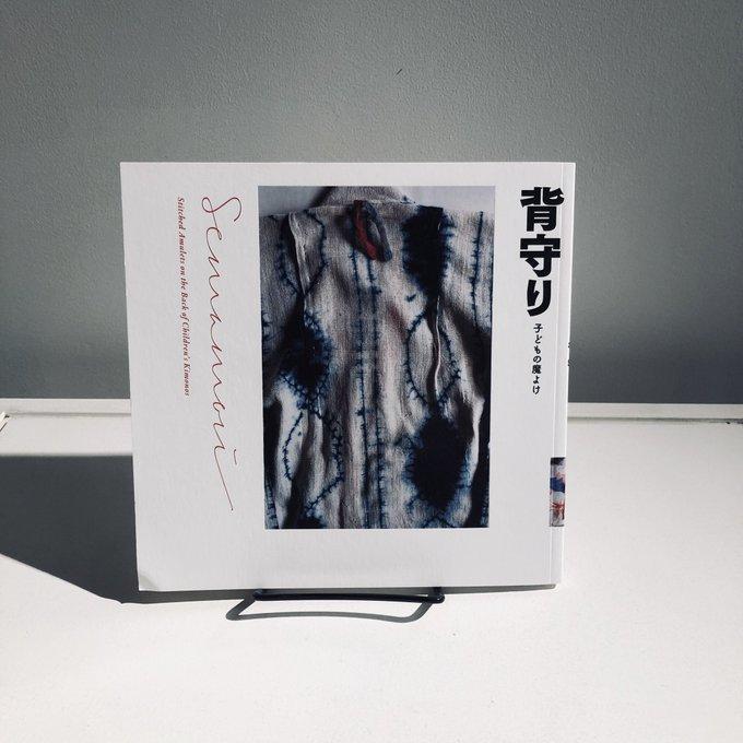 『背守り-子どもの魔よけ』(LIXIL出版)