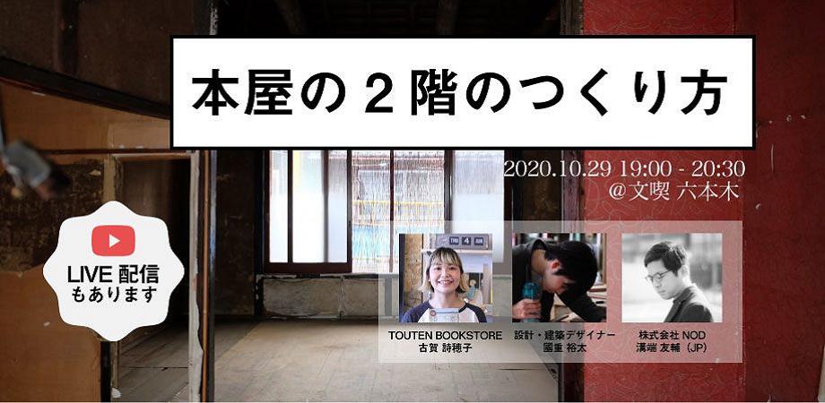 【10/29】本屋の2階のつくり方