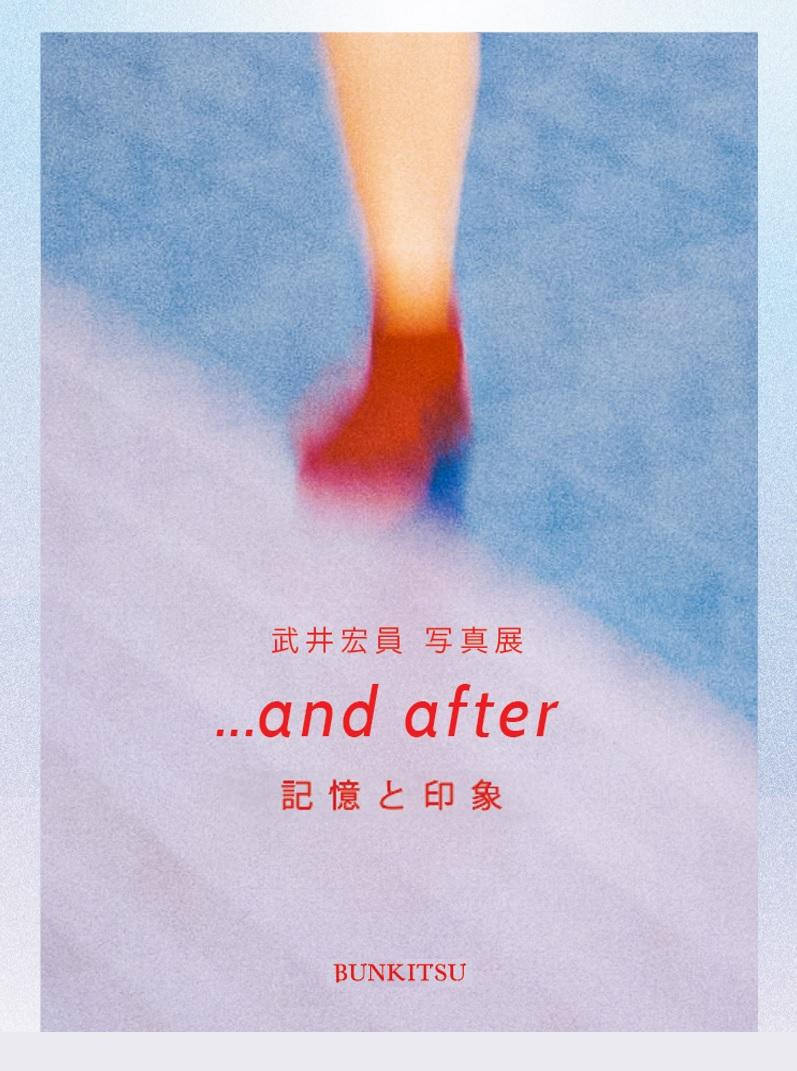 武井宏員写真展「...and after 記憶と印象」