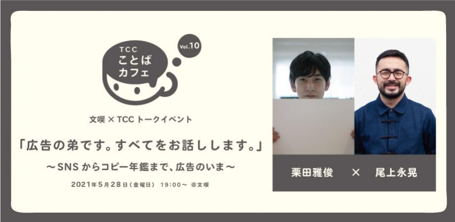 【5月28日】文喫×TCC トークイベント 「TCCことばカフェ」Vol.10