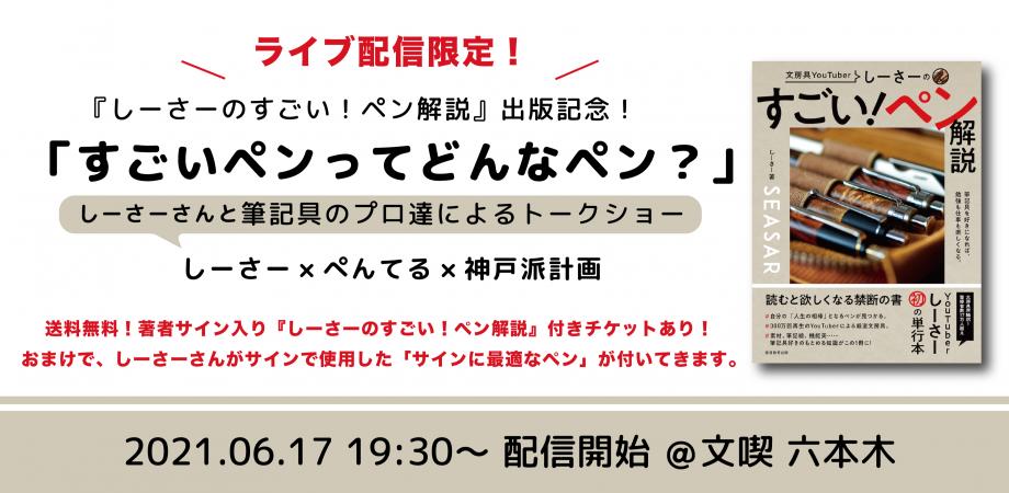 しーさー×ぺんてる/神戸派計画 筆記具トークショー「すごいペンってどんなペン?」
