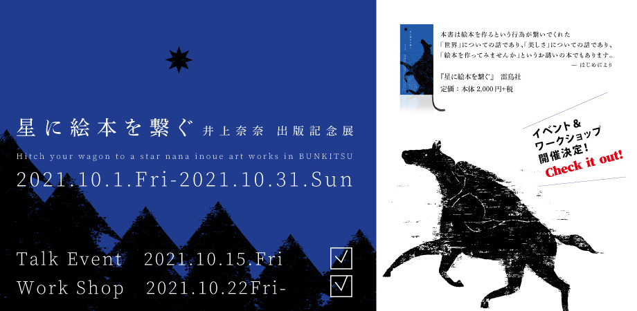 『星に絵本を繋ぐ』井上奈奈 出版記念展 Hitch your wagon to a star / nana inoue art works  in BUNKITSU